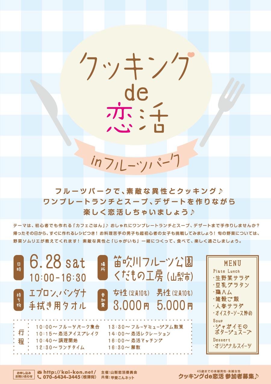 kaimon_cooking_0605